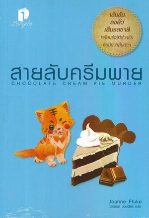 Link to an enlarged image of สายลับครีมพาย Chocolate Cream Pie Murder