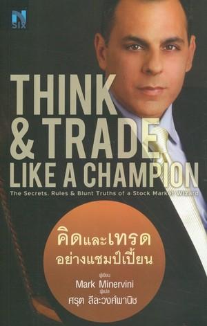 Think & Trade Like a Champion : คิดและเทรดอย่างแชมป์เปี้ยน 9786169289753