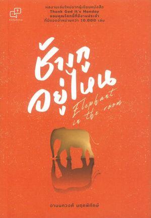 ช้างกูอยู่ไหน Elephant in the Room 9786169302926