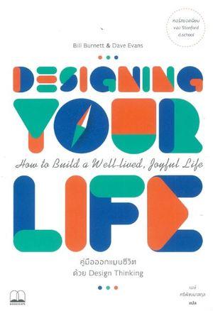 Designing Your Life: คู่มือออกแบบชีวิตด้วย Design Thinking 9786169306863
