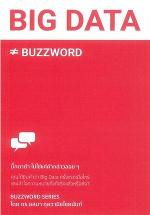 Big Data # Buzzword บิ๊กดาต้า ไม่ใช่แค่คำกล่าวลอย ๆ 9786169310853