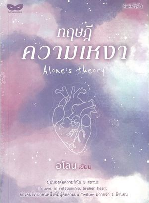 Link to an enlarged image of ทฤษฎีความเหงา Alone's Theory