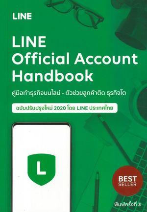 Link to an enlarged image of Line Official Account Handbook คู่มือทำธุรกิจบนไลน์ ตัวช่วยลูกค้าติด ธุรกิจโต