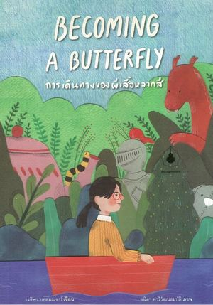 Link to an enlarged image of BECOMING A BUTTERFLY การเดินทางของผีเสื้อหลากสี
