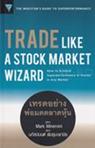 Trade Like a Stock Market Wizard : เทรดอย่างพ่อมดตลาดหุ้น 9786169352846