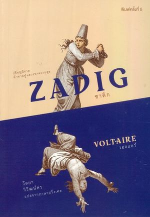 Link to an enlarged image of ซาดิก Zadig