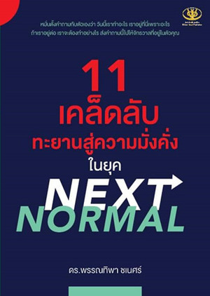 Link to an enlarged image of 11 เคล็ดลับ ทะยานสู่ความมั่งคั่งในยุค NEXT NORMAL
