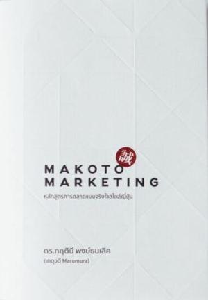 Makoto Marketing หลักสูตรการตลาดแบบจริงใจสไตล์ญี่ปุ่น 9786169373209
