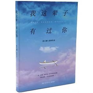 Link to an enlarged image of 我这辈子有过你 (2019年新版)