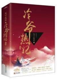 Link to an enlarged image of 天下无双之冷爷热妃:完结篇(套装上下册)