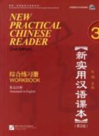 Link to an enlarged image of New Practical Chinese Reader vol.3 - Workbook -- Paperback (2 ed)