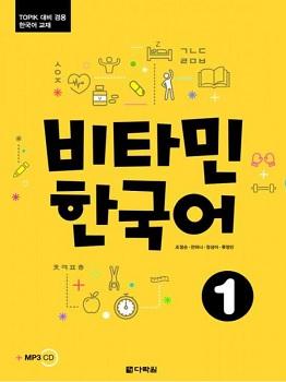 Vitamin Korean 1 9788927731863