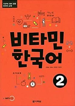 Vitamin Korean 2 9788927731870