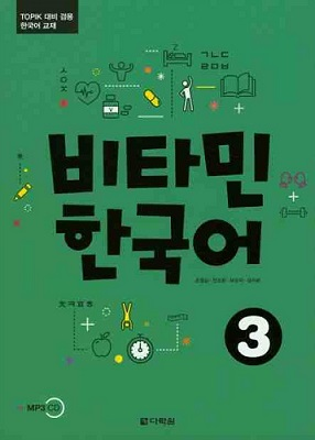 Vitamin Korean 3 9788927731887