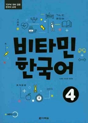 Vitamin Korean 4 9788927731894
