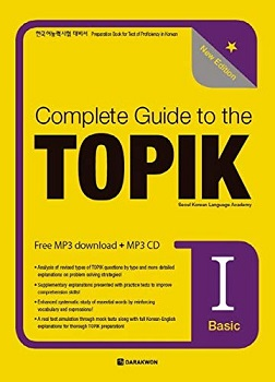Complete Guide to the TOPIK I 9788927731986