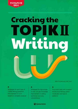 Cracking the TOPIK II Writing 9788927732440
