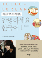 Link to an enlarged image of Hello Korean (English Edition)