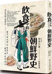 Link to an enlarged image of 飲食中的朝鮮野史
