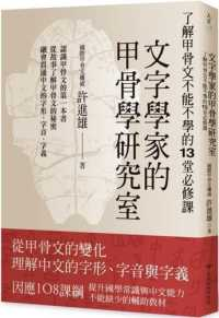 Link to an enlarged image of 文字學家的甲骨學研究室:了解甲骨文不能