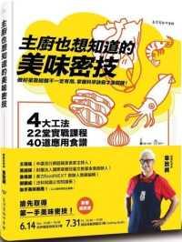 Link to an enlarged image of 主廚也想知道的美味密技:4大工法、22堂實