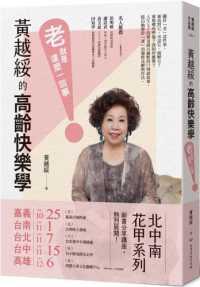 Link to an enlarged image of 黃越綏的高齡快樂學:「老」就是這麼一回