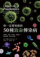 Link to an enlarged image of 你一定要知道的50種致命傳染病:登革熱、