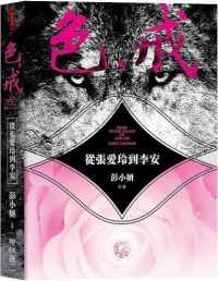 Link to an enlarged image of 色,戒:從張愛玲到李安