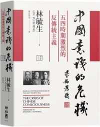 Link to an enlarged image of 中國意識的危機:五四時期激烈的反傳統主