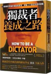 Link to an enlarged image of 獨裁者養成之路:八個暴君領袖的崛起與衰