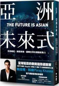亞洲未來式 9789570856958