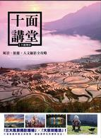 Link to an enlarged image of 十面講堂-風景、旅遊、人文攝影全攻略