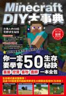 Link to an enlarged image of Minecraft(當個創世神)DIY大事典:方塊