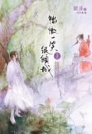 Link to an enlarged image of 微微一笑很傾城(典藏版)
