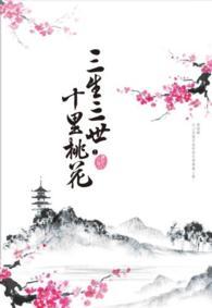 Link to an enlarged image of 三生三世十里桃花(上)