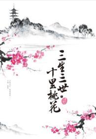 Link to an enlarged image of 三生三世十里桃花(下)