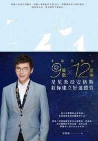 Link to an enlarged image of 幸福星數力:9靈數x 12星座,星星教授安格
