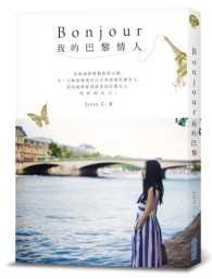Link to an enlarged image of Bonjour 我的巴黎情人