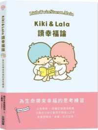 Link to an enlarged image of Kiki&Lala讀幸福論