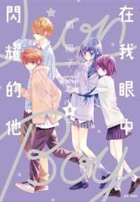 Link to an enlarged image of 在我眼中閃耀的他 (08)