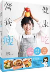 Link to an enlarged image of 健康吃.營養瘦:400卡減醣餐+營養知識打