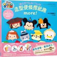 Link to an enlarged image of 迪士尼TSUM TSUM造型便條摺紙趣MORE!