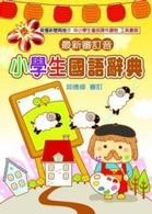 Link to an enlarged image of 小學生國語辭典(3版)