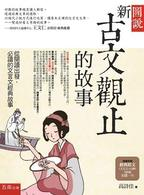 Link to an enlarged image of 圖說:新古文觀止的故事:從閱讀出發.必