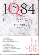 Link to an enlarged image of 1Q84(一套2冊不分售平裝版)