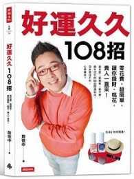 Link to an enlarged image of 好運久久108招:零花費、超簡單,讓你錢財