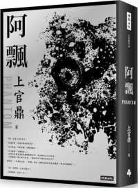 Link to an enlarged image of 阿飄