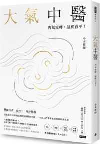 Link to an enlarged image of 大氣中醫:內氣流轉,諸疾自平!(隨書贈