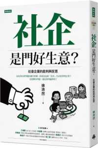 Link to an enlarged image of 社企是門好生意?社會企業的批判與反思