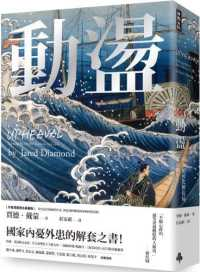Link to an enlarged image of 動盪:國家如何化解危局、成功轉型?(作